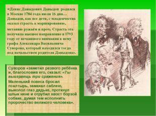 «Денис Давыдович Давыдов родился в Москве 1784 года июля 16 дня…Давыдов, как