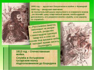 1806 год – адъютант Багратиона в войне с Францией 1808 год – шведская кампани