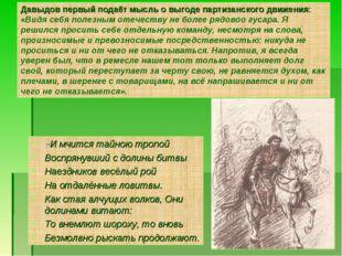 Давыдов первый подаёт мысль о выгоде партизанского движения: «Видя себя полез