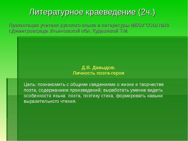 Презентация учителя русского языка и литературы МБОУ СОШ №10 г.Димитровграда...