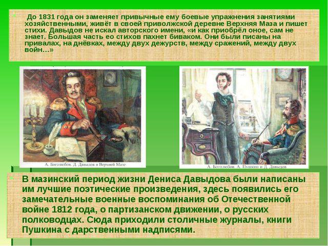 До 1831 года он заменяет привычные ему боевые упражнения занятиями хозяйстве...