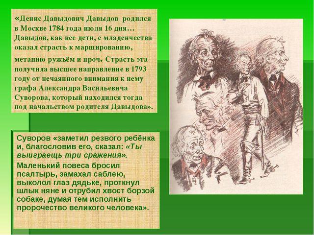 «Денис Давыдович Давыдов родился в Москве 1784 года июля 16 дня…Давыдов, как...