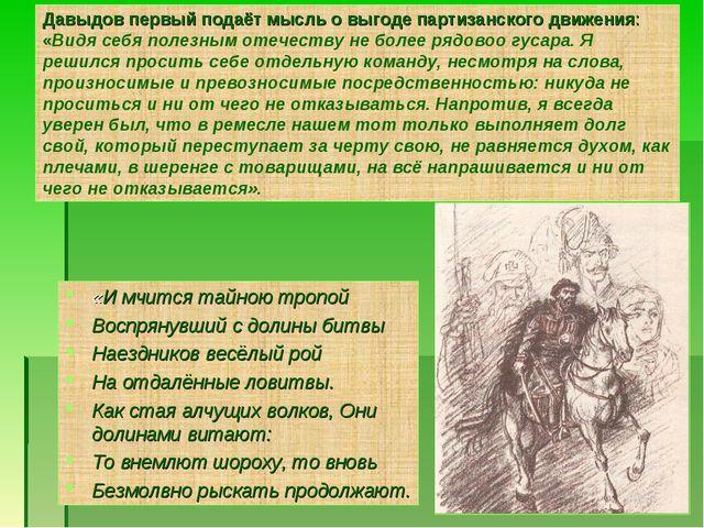 Давыдов первый подаёт мысль о выгоде партизанского движения: «Видя себя полез...