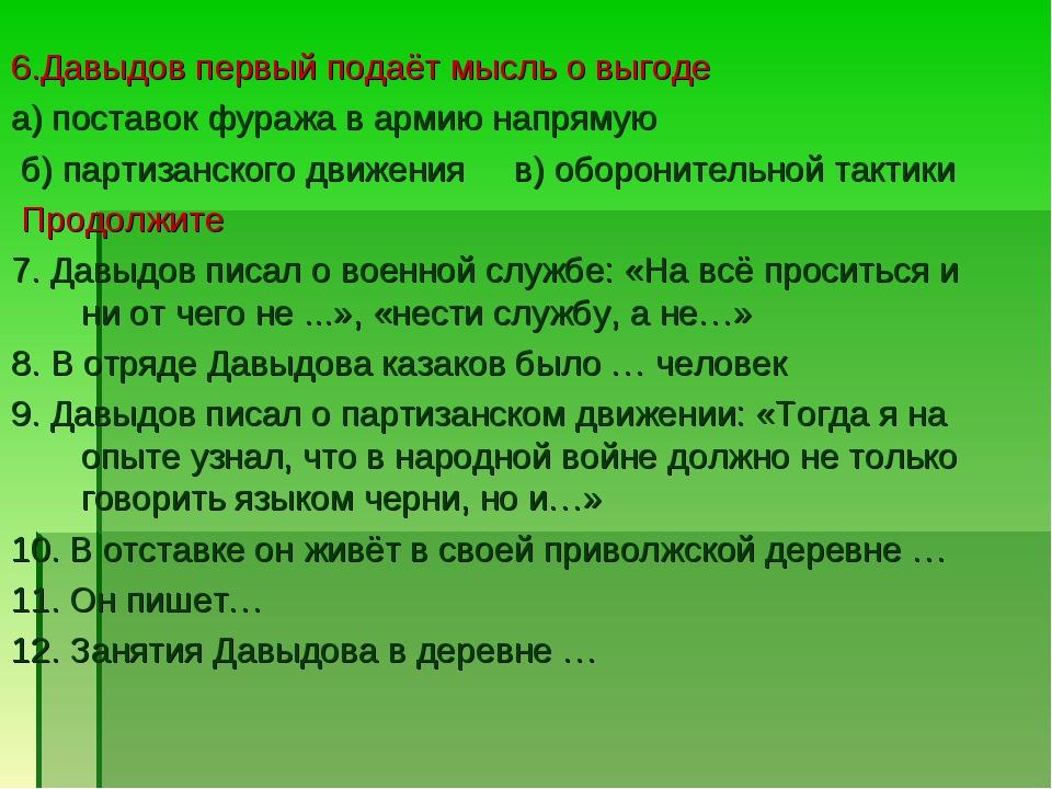 6.Давыдов первый подаёт мысль о выгоде а) поставок фуража в армию напрямую б)...