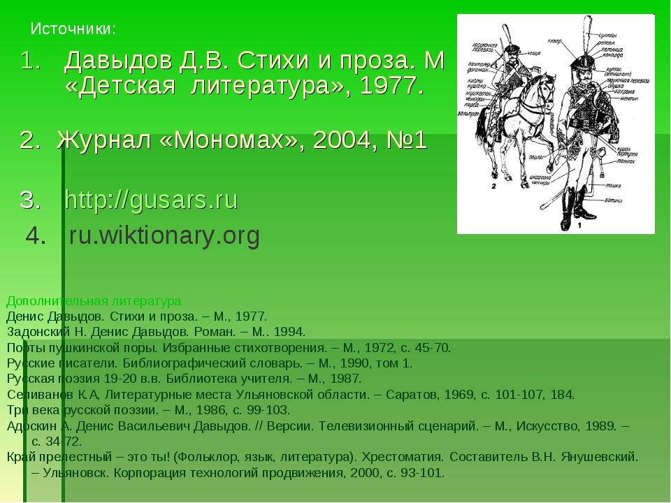 Давыдов Д.В. Стихи и проза. М «Детская литература», 1977. 2. Журнал «Мономах...