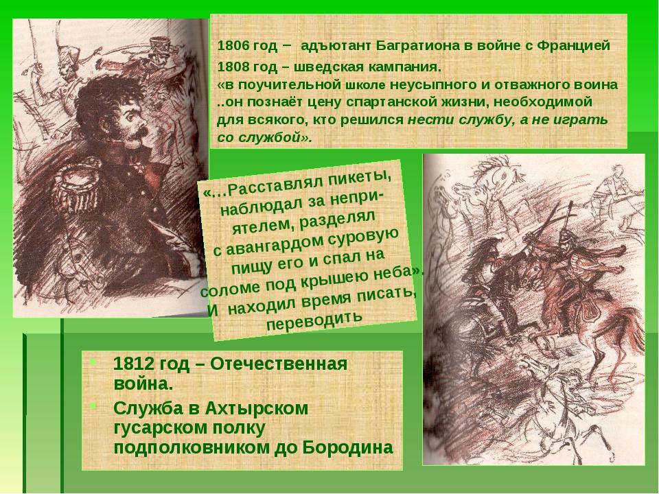 1806 год – адъютант Багратиона в войне с Францией 1808 год – шведская кампани...
