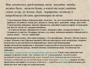 «Призывание на пунш», «Послание Бурцову», «Гусарский пир», «Песня», «Песня ст