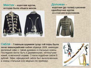 Доломан – короткая (до талии) суконная однобортная куртка со стоячим воротник