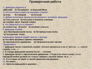 Проверочная работа 1. Давыдов родился в а)Москве б) Петербурге в) Верхней Маз