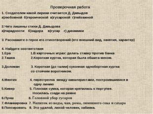 1. Создателем какой лирики считается Д. Давыдов а)любовной б)героической в)гу