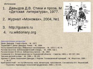 Давыдов Д.В. Стихи и проза. М «Детская литература», 1977. 2. Журнал «Мономах