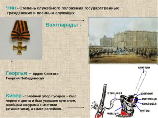 Кивер - головной убор гусаров – был черного цвета и был украшен султаном, осо