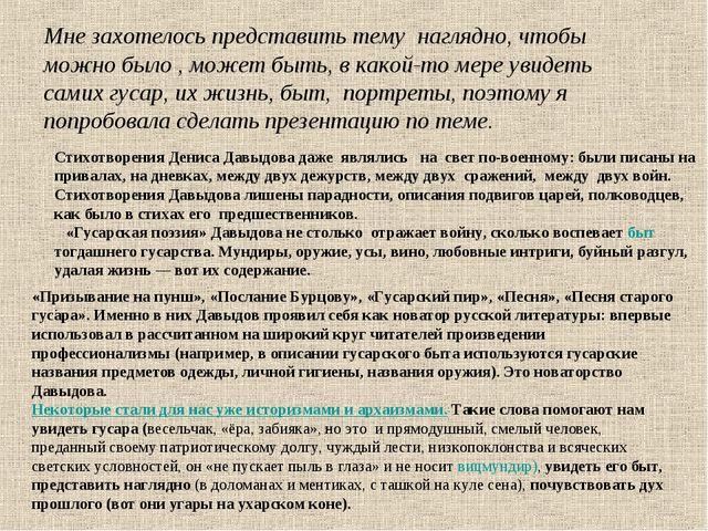 «Призывание на пунш», «Послание Бурцову», «Гусарский пир», «Песня», «Песня ст...