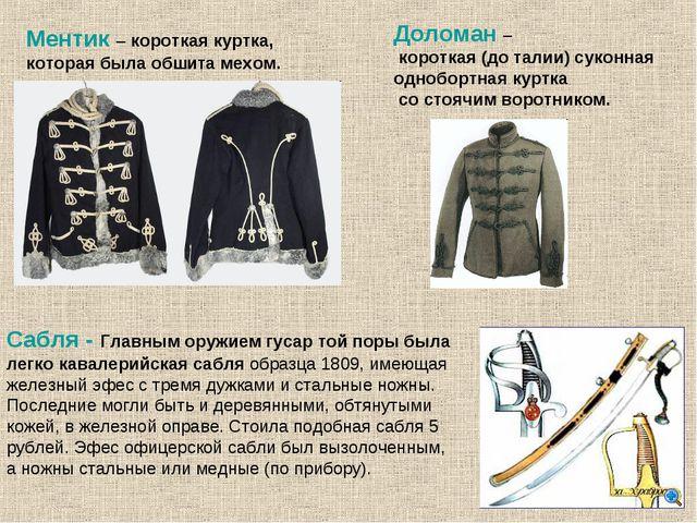 Доломан – короткая (до талии) суконная однобортная куртка со стоячим воротник...