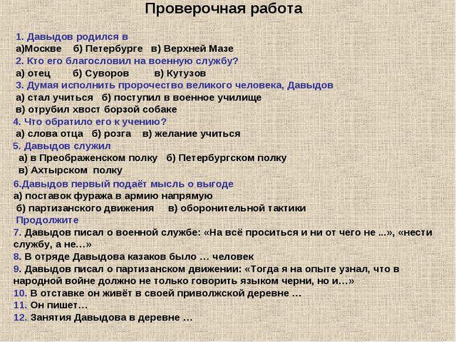 Проверочная работа 1. Давыдов родился в а)Москве б) Петербурге в) Верхней Маз...