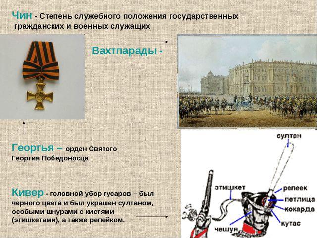 Кивер - головной убор гусаров – был черного цвета и был украшен султаном, осо...
