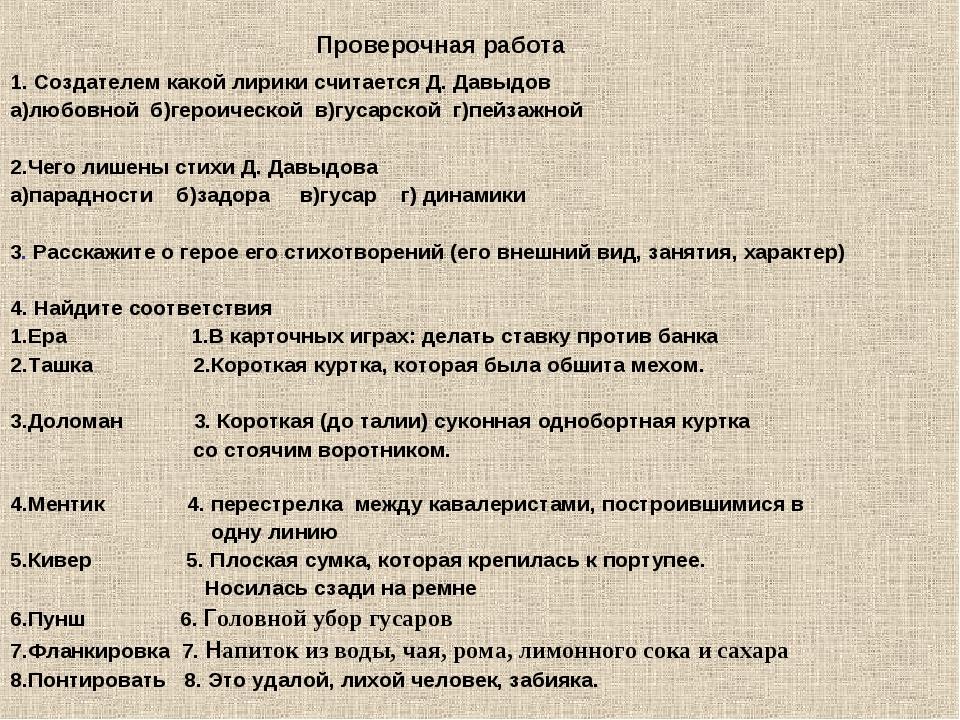 1. Создателем какой лирики считается Д. Давыдов а)любовной б)героической в)гу...