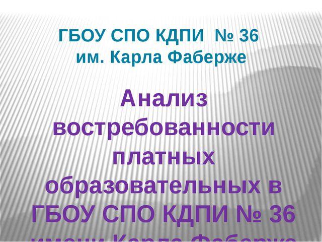 ГБОУ СПО КДПИ № 36 им. Карла Фаберже Анализ востребованности платных образова...