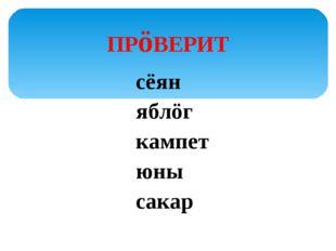 ПРöВЕРИТ сёяняблöг кампет юны сакар
