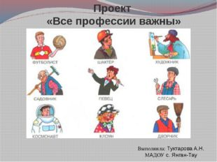 -анкетирование детей с целью выяснения знаний о профессиях; -подбор информаци