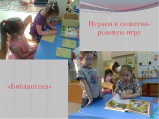 НОД «Профессия-военный» для педагогов ДОУ