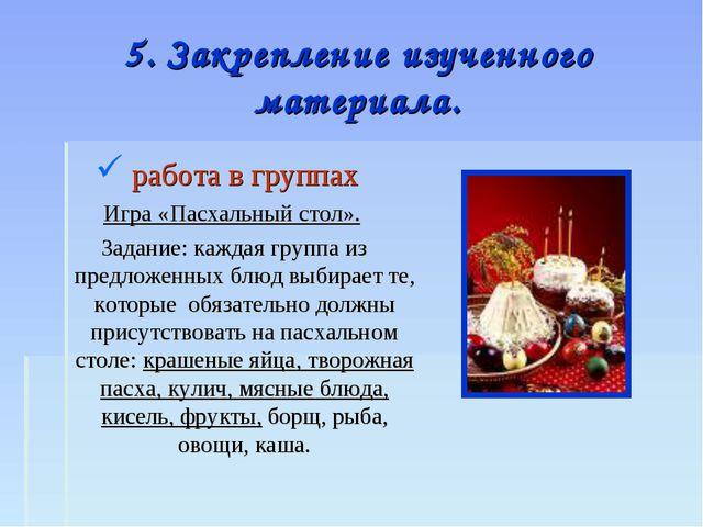 5. Закрепление изученного материала. работа в группах Игра «Пасхальный стол»....