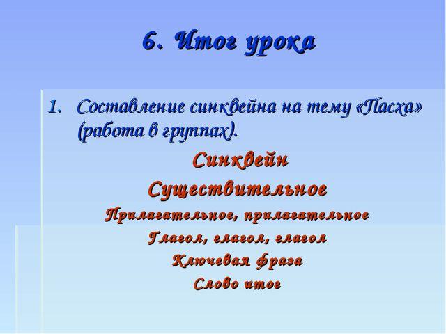 6. Итог урока Составление синквейна на тему «Пасха» (работа в группах). Синкв...