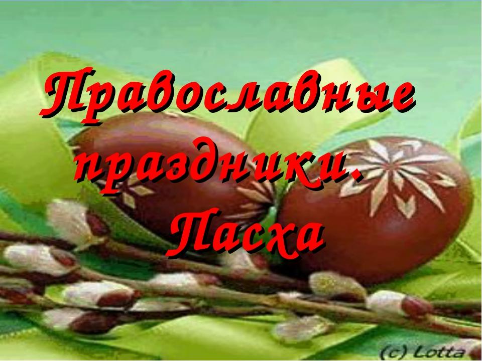 Православные праздники. Пасха