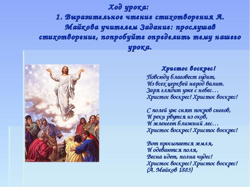 Ход урока: 1. Выразительное чтение стихотворения А. Майкова учителем Задание:...
