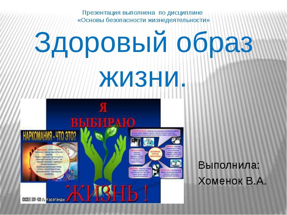 Презентация выполнена по дисциплине «Основы безопасности жизнедеятельности» З...
