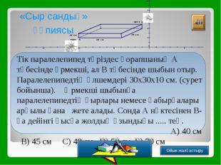 Формулалар P =2(a+b), P= 4a периметр Ойын жалғастыру