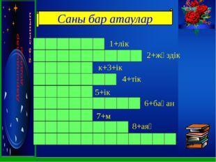 Саны бар атаулар 1+лік 2+жүздік к+3+ік 4+тік 5+ік 6+бақан 7+м 8+аяқ