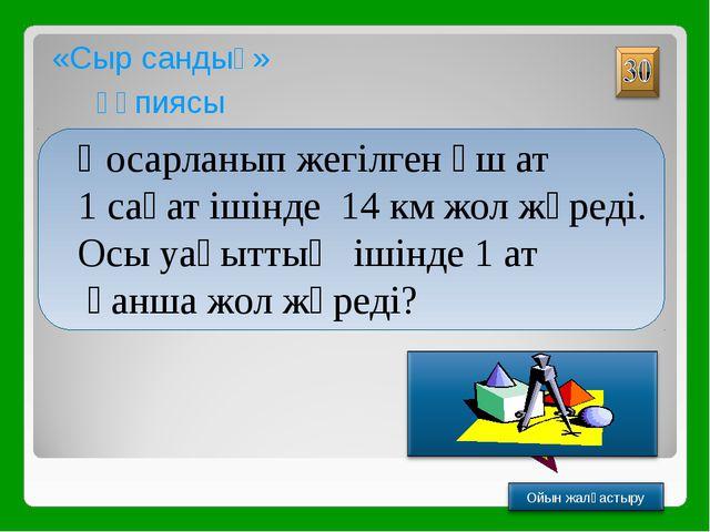 Аудан формула Формулалар S =ab, S =a2 Ойын жалғастыру