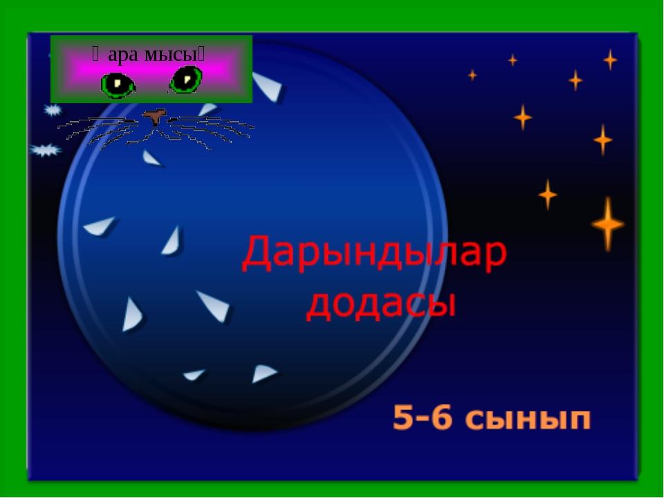 Шенбер ұзындығы C = πD Қара мысық Ойын жалғастыру
