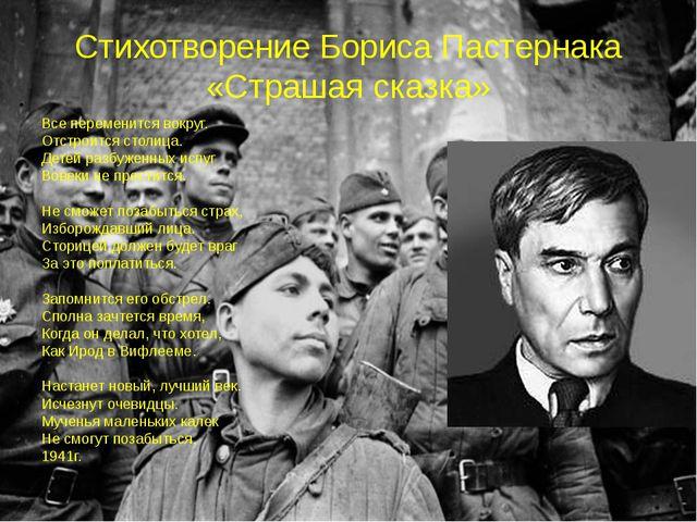 Стихотворение Бориса Пастернака «Страшая сказка»  Все переменится вокруг....