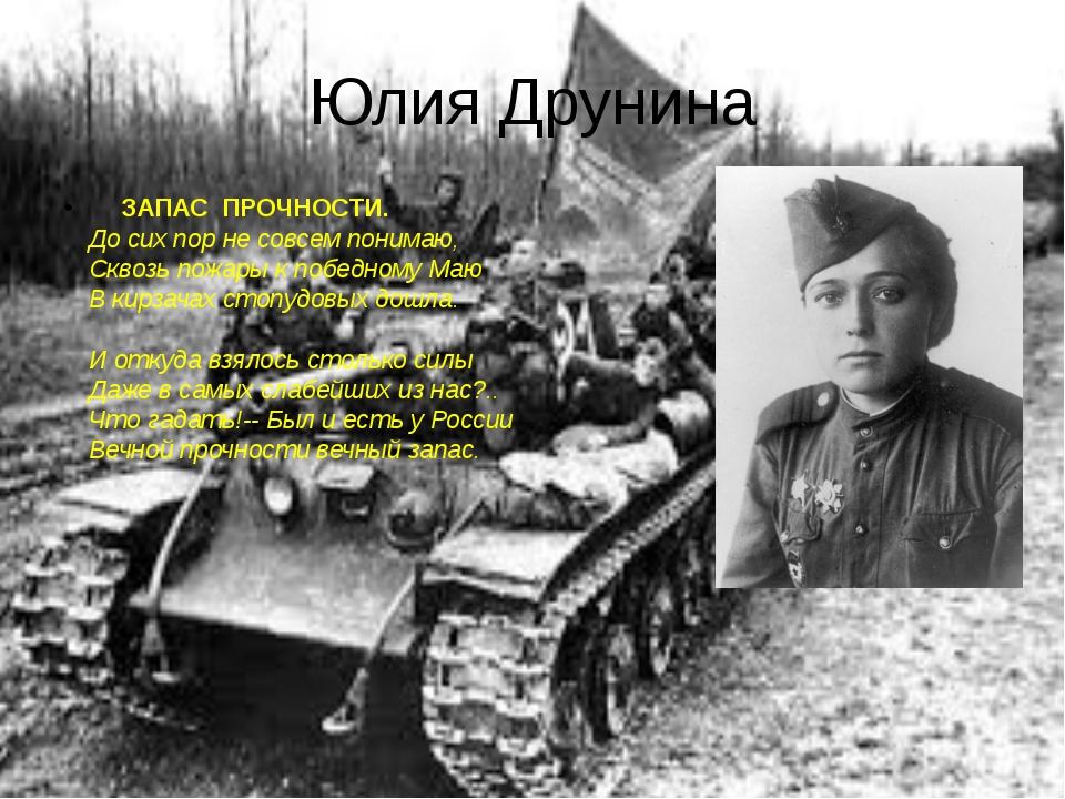 Юлия Друнина ЗАПАС ПРОЧНОСТИ. До сих пор не совсем понимаю, Сквозь пожар...