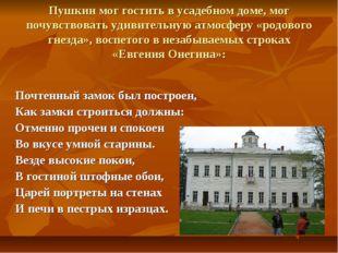 Пушкин мог гостить в усадебном доме, мог почувствовать удивительную атмосферу
