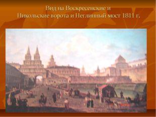 Вид на Воскресенские и Никольские ворота и Неглинный мост 1811 г.