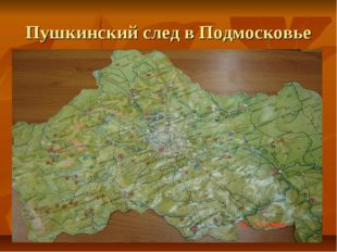 Пушкинский след в Подмосковье