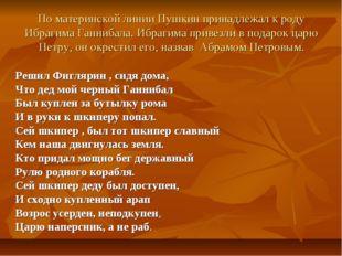 По материнской линии Пушкин принадлежал к роду Ибрагима Ганнибала. Ибрагима п