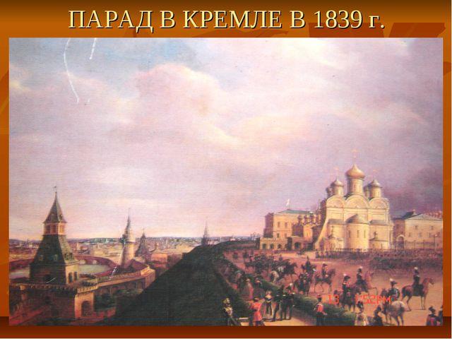 ПАРАД В КРЕМЛЕ В 1839 г.