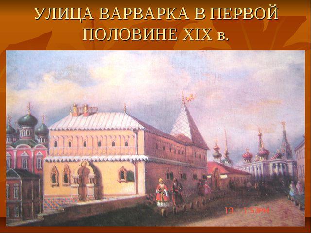 УЛИЦА ВАРВАРКА В ПЕРВОЙ ПОЛОВИНЕ XIX в.