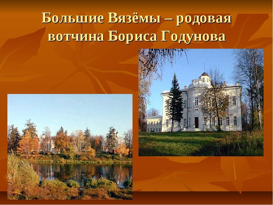 Большие Вязёмы – родовая вотчина Бориса Годунова