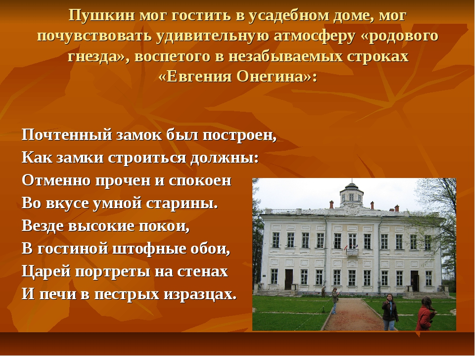 Пушкин мог гостить в усадебном доме, мог почувствовать удивительную атмосферу...