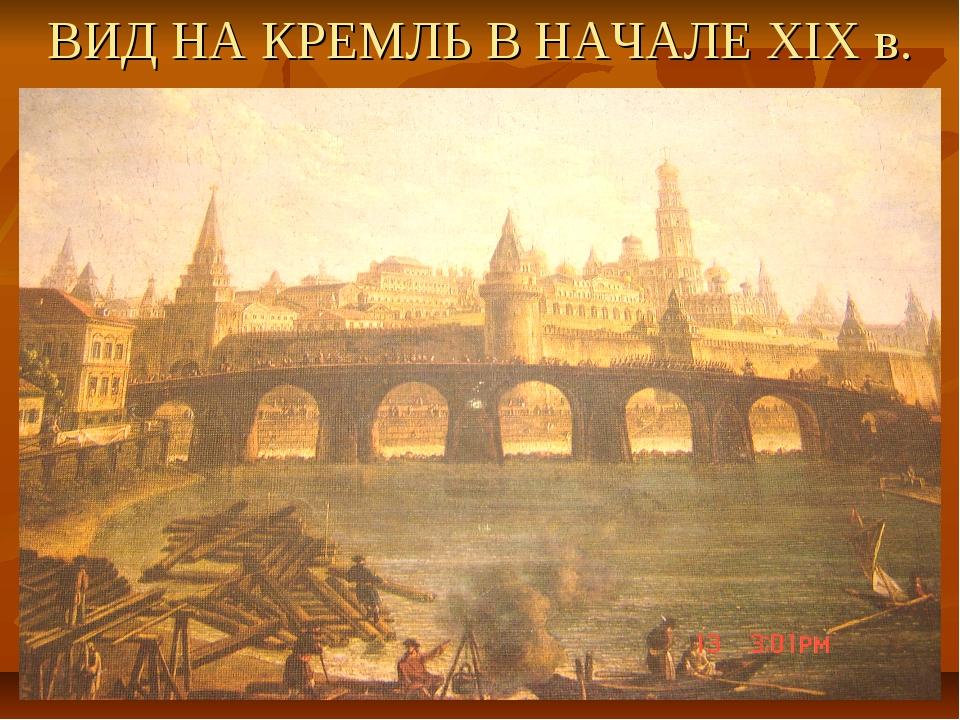 ВИД НА КРЕМЛЬ В НАЧАЛЕ XIX в.