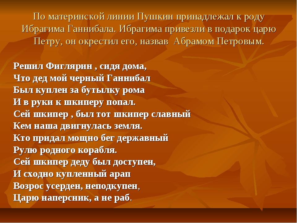 По материнской линии Пушкин принадлежал к роду Ибрагима Ганнибала. Ибрагима п...