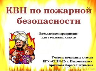 КВН по пожарной безопасности Внеклассное мероприятие для начальных классов У