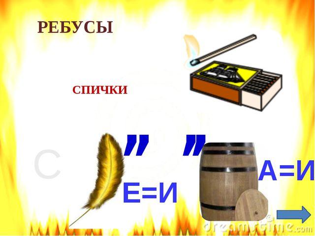 С СПИЧКИ А=И , , , , Е=И РЕБУСЫ