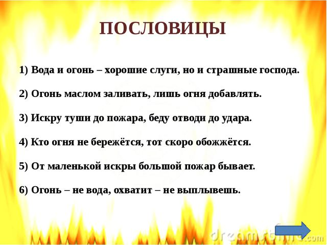 ЗНАТОКИ И вдруг заголосил: «Пожар! Горим! Горим!» С треском, щёлканьем и гром...