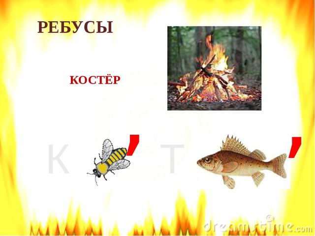Т К , , КОСТЁР РЕБУСЫ